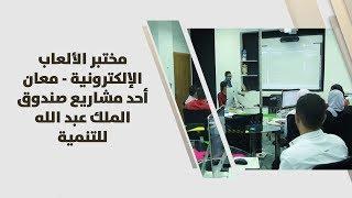 مختبر الألعاب الإلكترونية - معان أحد مشاريع صندوق الملك عبد الله للتنمية