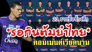 คอมเมนต์ชาวเวียดนามหลังไทยประกาศรายชื่อ 23 ผู้เล่นชุดลุยศึกฟุตบอลโลกรอบคัดเลือก