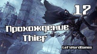 Прохождение Thief (2014) #17 Руины. Найти книгу в библиотеке [Мастер](, 2014-03-17T13:51:29.000Z)