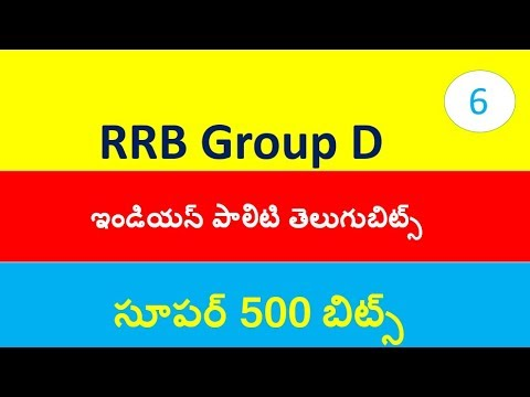 Indian Polity bits in telugu for RRB,SSC,GROUPS,VRO,VRA,SI Exams part 6
