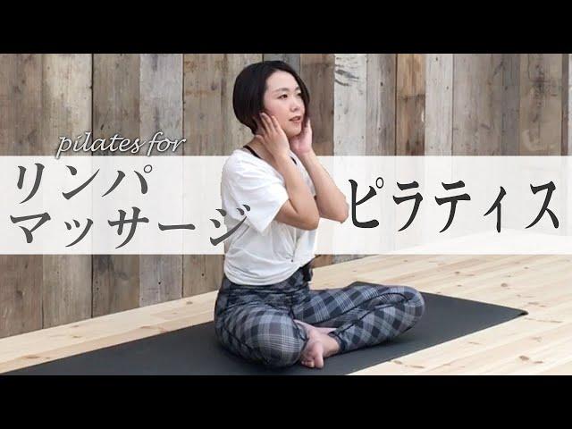 【滞り改善】リンパマッサージピラティス【KAORI先生】