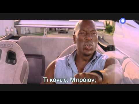 ΟΙ ΜΑΧΗΤΕΣ ΤΩΝ ΔΡΟΜΩΝ 2 (2 FAST 2 FURIOUS) - trailer