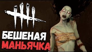Dead By Daylight - Ярость духа - Злая РИН