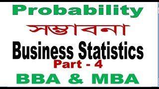 Probability সম্ভাব্যতা, Business Statistics, bangle tutorial part 4