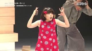 岸井ゆきのが主演を務める舞台「気づかいルーシー」が東京芸術劇場シア...