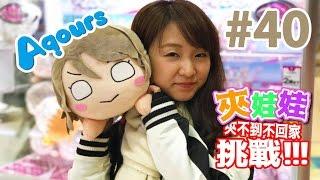【夾娃娃挑戰】一擊必中的新招好像...不行了?w【Love Live! Sunshine 渡辺曜】#40 thumbnail