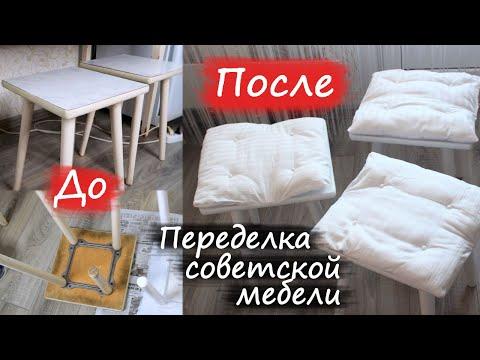 ПЕРЕДЕЛКА СТАРОЙ МЕБЕЛИ СВОИМИ РУКАМИ   ПЕРЕДЕЛКА СОВЕТСКОЙ ТАБУРЕТКИ   Реставрация мебели
