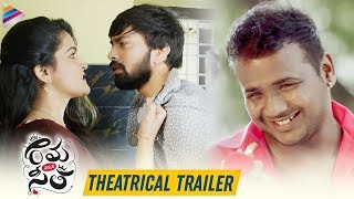 Rama Chakkani Seetha Movie Trailer | 2019 Latest Telugu Movies | Indhra | Sukrutha | Rahul Sipligunj