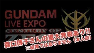 ガンダムLIVE EXPOに行ってきました。 ガンダムINFO『ガンダム LIVE EXPO ジオンの世紀』 http://www.gundam.info/gundam-live-expo/ サブチャンネル「量産型G団...
