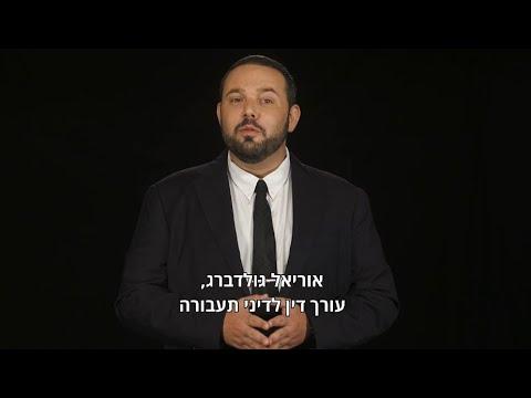 אוריאל גולדברג - עורך דין לדיני תעבורה