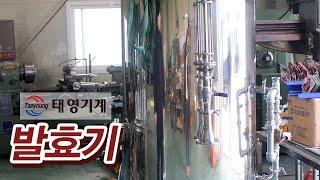 [태영기계] 발효기 1…