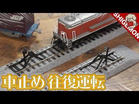 車止め線路があるだけで省スペース・短線往復運転も楽しくなるぞ/ KATO ユニトラック / HOゲージ 鉄道模型SHIGEMON
