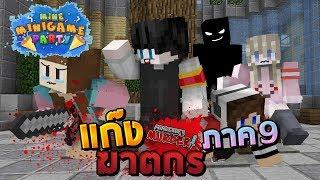 MineMinigame Party #22 - ฆาตกรสองคนก็ไม่กลัว !!
