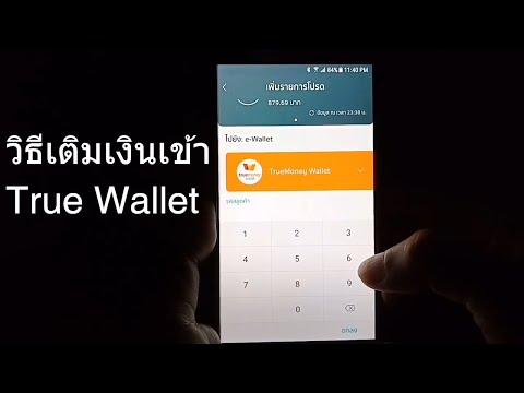วิธีเติมเงินเข้าทูมันนี่ Wallet ผ่าน App kplus ของธนาคารกสิกรไทย