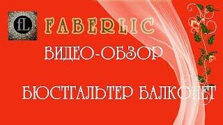 #Faberlic#Обзор бюстгальтера Романс/Женское нижнее белье