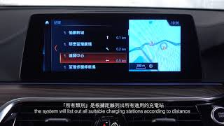 BMW 530e - Navigation System: Search for Charging Stations