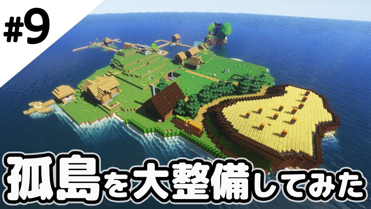 【マインクラフト】孤島を大整備してみた。【マイクラ実況】