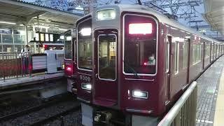 阪急電車 京都線 9300系 9309F 発車 十三駅