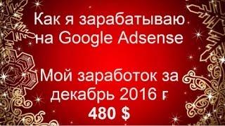 Сколько я зарабатываю на своих сайтах в Google Adsense.