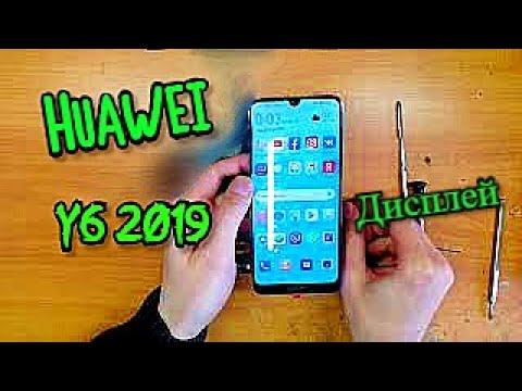 Huawei Y6 2019 Замена дисплея