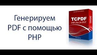 Генерация PDF документов средствами библиотеки TCPDF