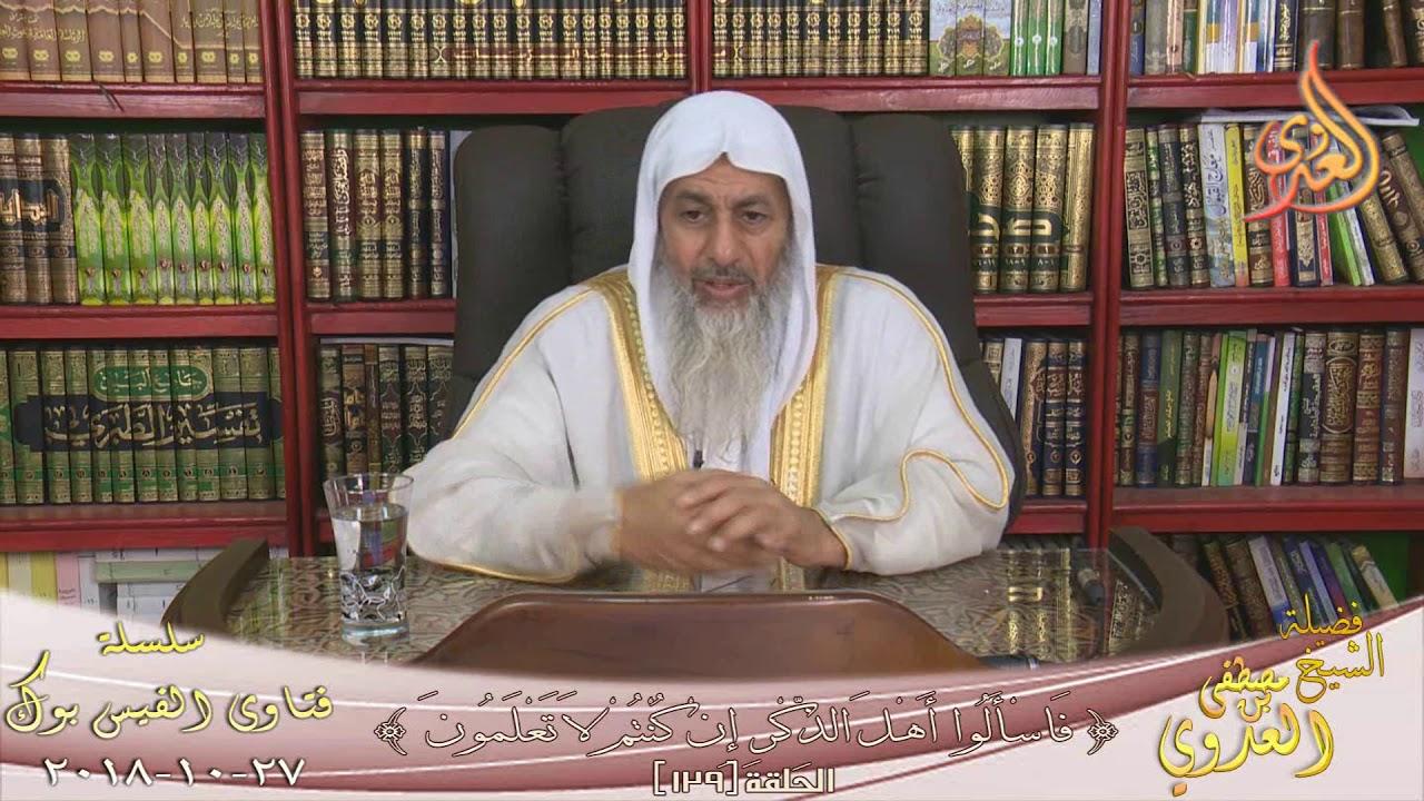 ما معنى قوله تعالى فترى الودق يخرج من خلاله للشيخ مصطفى العدوي Youtube