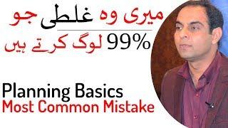 Planning Basics:  Most Common Mistake | Qasim Ali Shah (In Urdu)