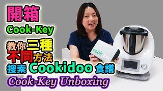 Thermomix Cook Key Unboxing | 教你三種不同方法搜索Cookidoo食譜 【euniceliciousTV】