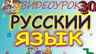 Русский язык. Видеоурок 30