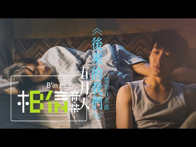 MAYDAY五月天 [ 後來的我們 Here, After, Us(Film Song Version) ](電影《後來的我們》片名曲)Official Music Video