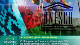 АКЦЕНТЫ  Международные инициативы
