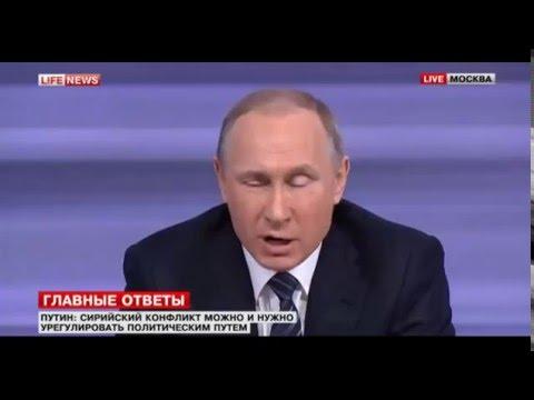Путин что такое,