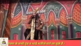 रावण चला स्वयं युद्ध करने | सिंह रामलीला क्लब गढ़िया जगन्नाथ | रावण वध