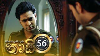 Naadi | Episode 56 - (2020-11-13) | ITN Thumbnail