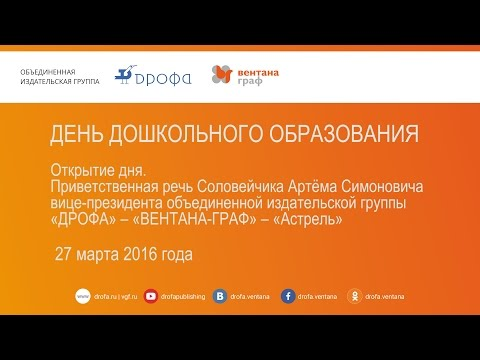 15-й педмарафон. Артем Соловейчик открывает день дошкольного образования