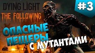 Dying Light: The Following. Серия 3 [Опасные пещеры с мутантами и Сашей]