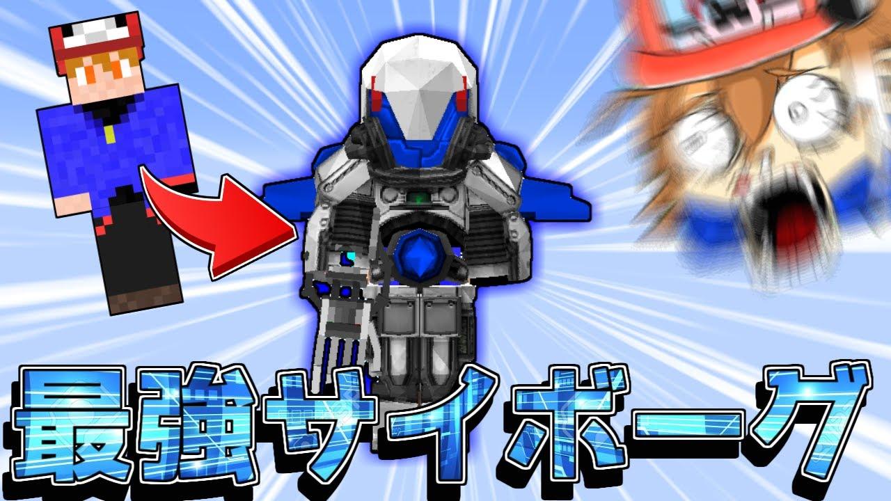 【マイクラ】最強すぎるサイボーグ降臨!?【ゆっくり実況】