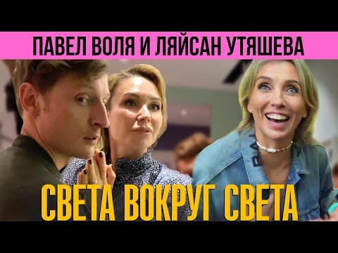 Ляйсан Утяшева и Павел Воля: в гостях у звездной пары. Правила дома и веселые танцы