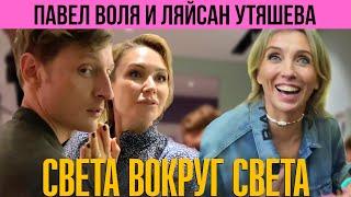 Ляйсан Утяшева и Павел Воля в гостях у звездной пары. Правила дома и веселые танцы