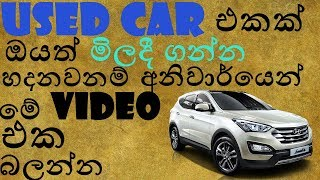 How to buy a used car l sinhala