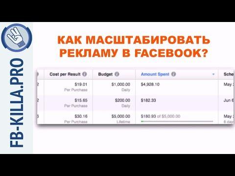 Как масштабировать рекламу в Facebook