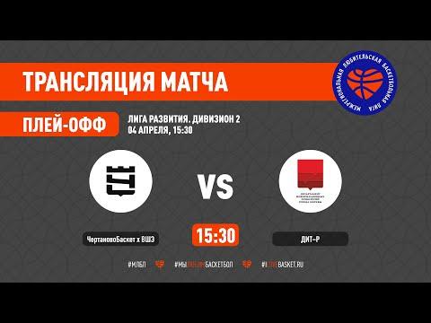 ЧертановоБаскет х ВШЭ – ДИТ-Р. Лига развития (2). 1/4 финала. Сезон 2020/21