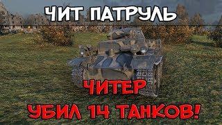 ЧИТ ПАТРУЛЬ, ЧИТЕР УБИЛ 14 ТАНКОВ, ЕГО БОЯЛИСЬ ВСЕ! АВТО-НАВОДКА НА ЦЕЛЬ? World of Tanks