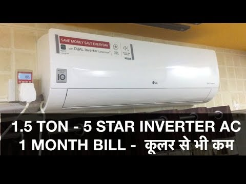 1 5 TON - 5 STAR INVERTER AC - 1 MONTH BILL - कूलर से भी सस्ता - POWER CHECK