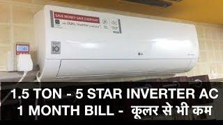 1.5 TON - 5 STAR INVERTER AC - 1 MONTH BILL - कूलर से भी सस्ता - POWER CHECK