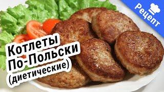 Котлеты в собственном соку.По польски!Вкусные котлеты из говядины. (Рецепт)