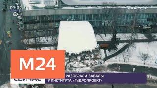 Смотреть видео Рабочие разобрали завалы на месте обрушения навеса у института