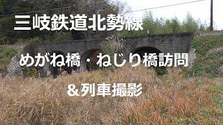 三岐鉄道北勢線 めがね橋・ねじり橋訪問&列車撮影