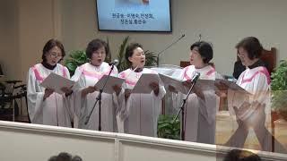 뉴욕성실장로교회 헌금송 2019 02 10