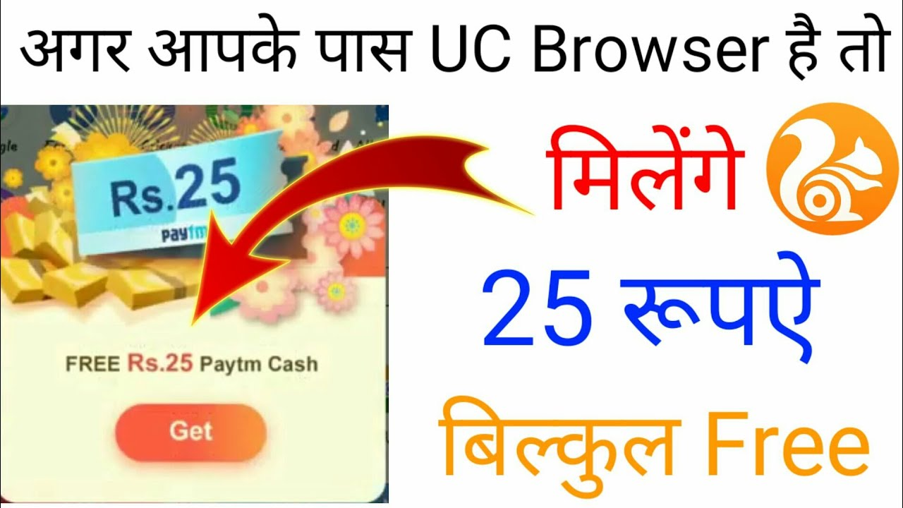 Install UC Browser App & Get 25rs FREE Paytm Cash Live Unlimited Trick🔥